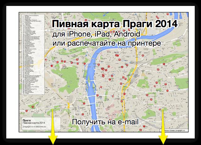 Пивная карта Праги 2014