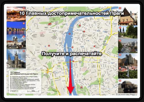 Карта Праги 1