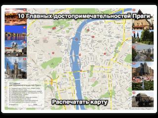 10 Главных достопримечательностей Праги