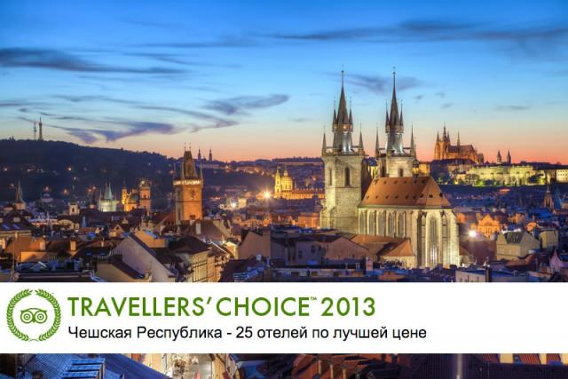 25 отелей Праги по лучшей цене