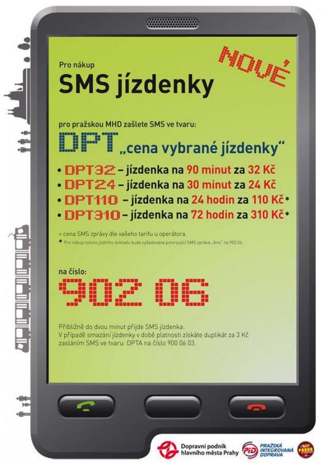 Покупка билета по SMS