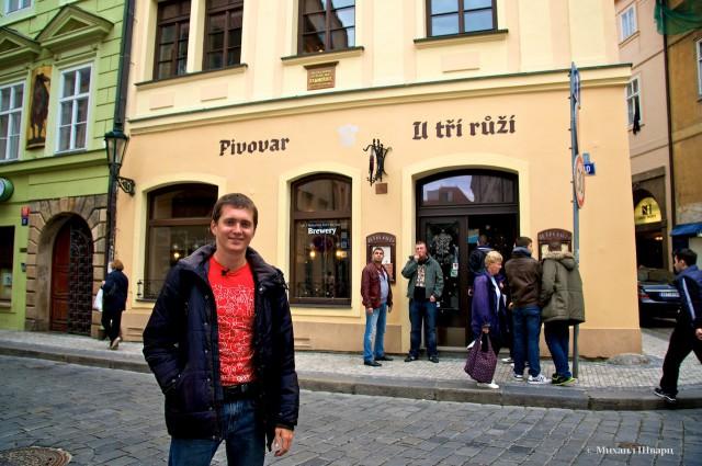 "Пивоварня и ресторан ""У Трех роз"" (Pivovar a restaurace ""U Tří růží"")"