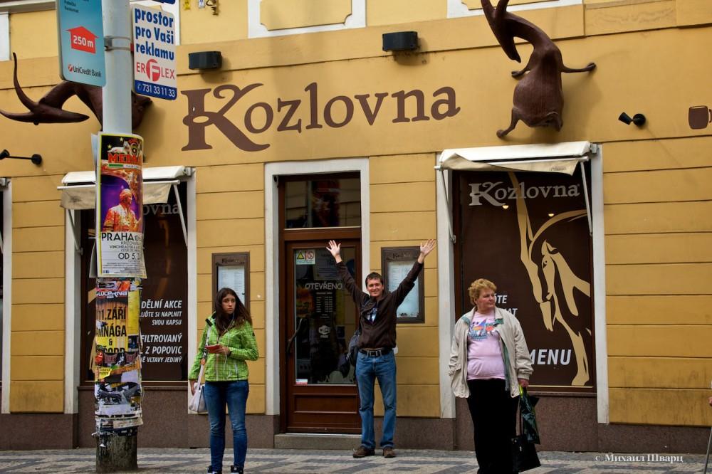 Ресторан «Козловна» (Kozlovna) на Смихове