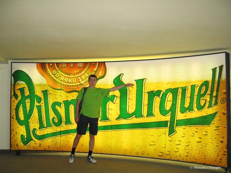 Pilsner Urquell – самое известное и старое чешское пиво