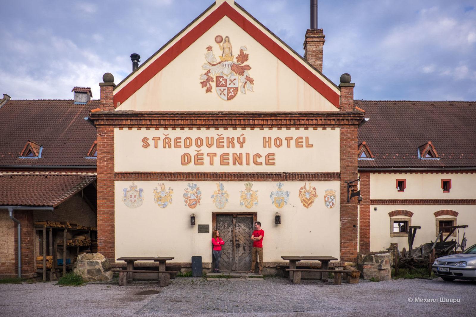 Средневековый отель Детенице