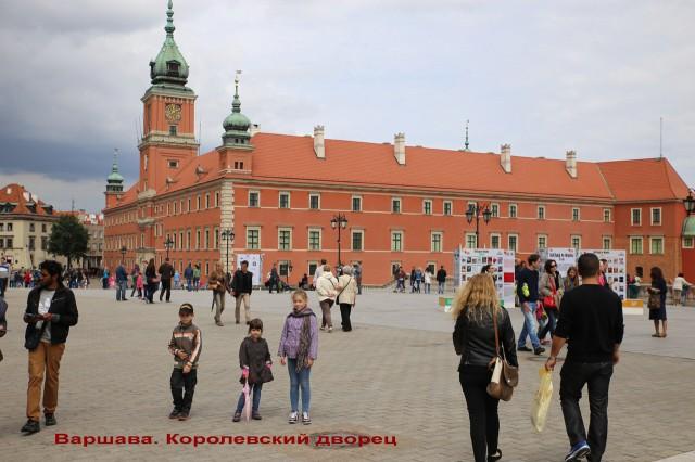 Варшава. Королевский дворец