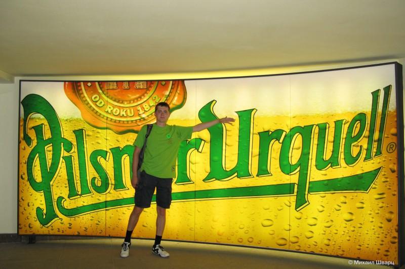 Экскурсия по пивоварне Pilsner Urquell