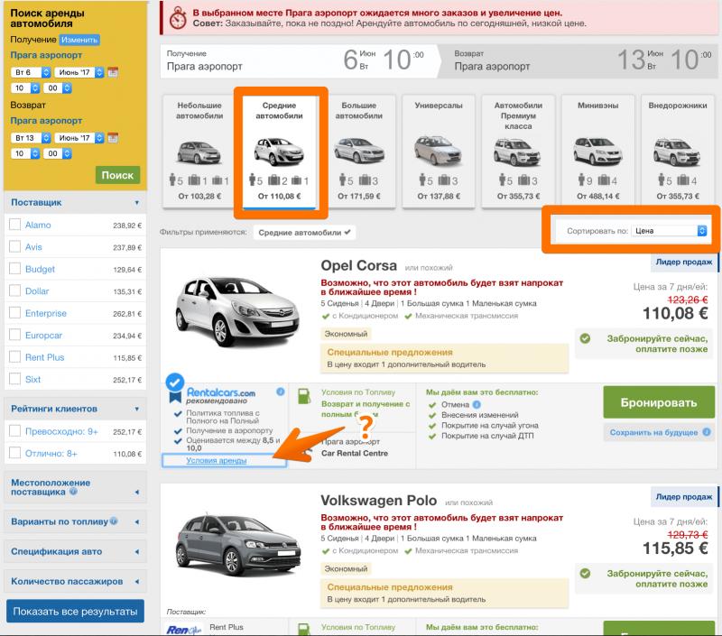 Где выгоднее арендовать авто в Праге 2