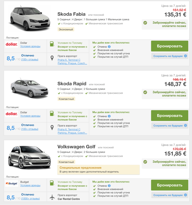 Где выгоднее арендовать авто в Праге 4