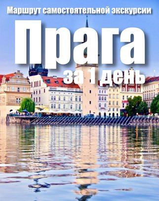 Скачайте маршрут по Праге