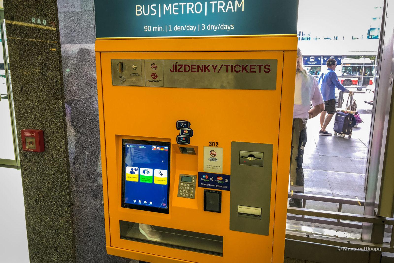 Автомат в аэропорту Праги принимает карты