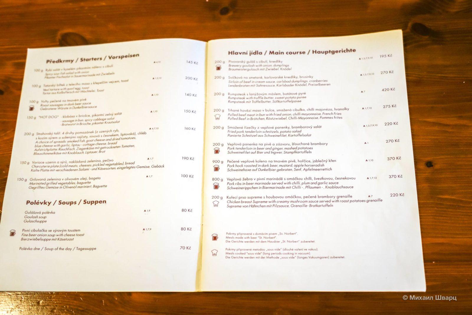 Меню в ресторане Страговского монастыря