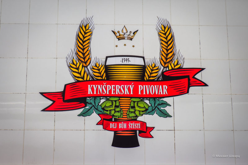 Киншперский пивовар 14
