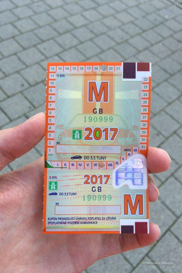 Чешская виньетка для оплаты дорог