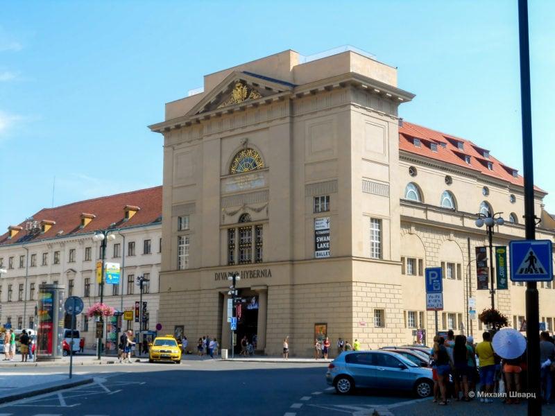 Театр Гиберния (Divadlo Hybernia)