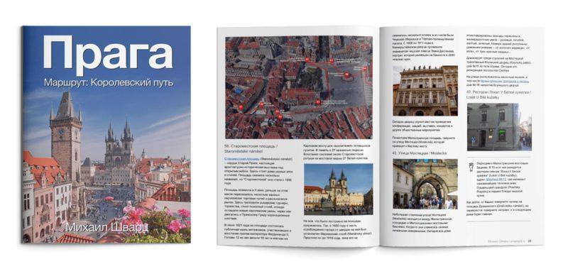 Маршрут по Праге – Королевский путь
